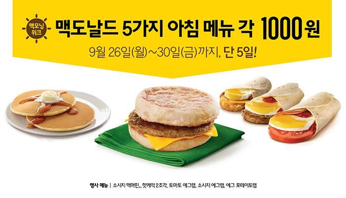 Hamburger, pancake ở McDonald's
